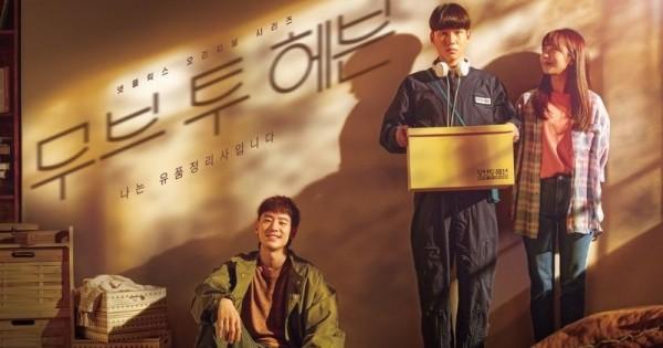 Serial Drama Baru Yang Harus Kalian Tonton Move To Heaven